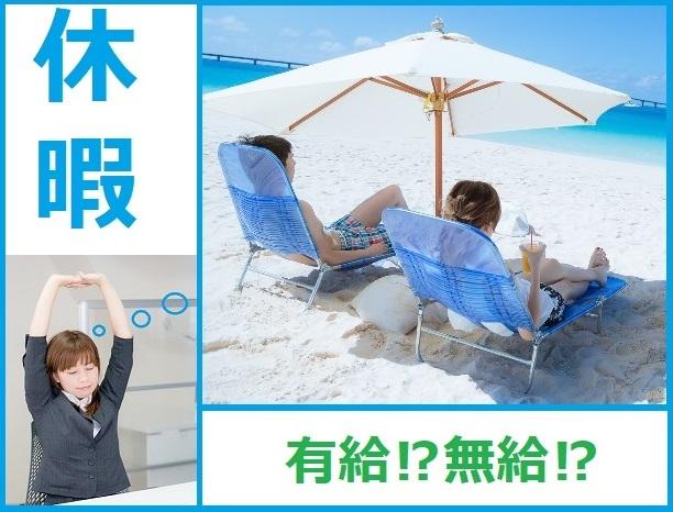休暇の種類一覧】法定休暇と法定外(特別)休暇について!   プチネタ ...